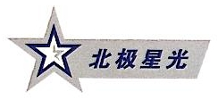 深圳市北极星光资产管理有限公司 最新采购和商业信息