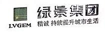 深圳市绿景房地产开发有限公司