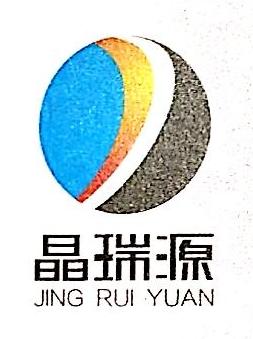 深圳市晶瑞源电子有限公司 最新采购和商业信息
