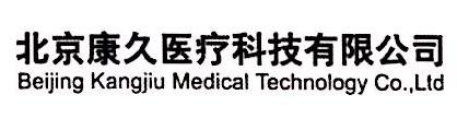 北京康久医疗科技有限公司 最新采购和商业信息