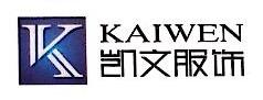 泉州凯文服饰有限公司 最新采购和商业信息