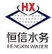 平原恒信水务科技有限公司 最新采购和商业信息
