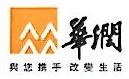 华润电力(宁武)有限公司 最新采购和商业信息