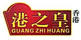 台山市味皇调味品食品有限公司 最新采购和商业信息