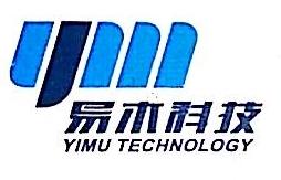 武汉易木科技有限公司 最新采购和商业信息
