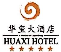 利群集团蓬莱华玺酒店有限公司