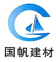 广州市国帆建材有限公司 最新采购和商业信息