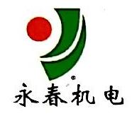 上海永春机电有限公司 最新采购和商业信息