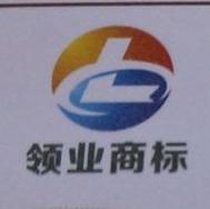 中山市领业商标代理有限公司 最新采购和商业信息
