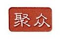 广州市聚众环保科技有限公司 最新采购和商业信息