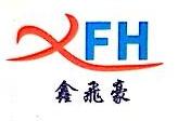 深圳市鑫飞豪光电科技有限公司 最新采购和商业信息