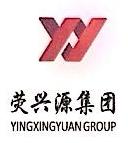 深圳荧兴源资产管理集团有限公司 最新采购和商业信息