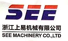 浙江上易机械有限公司