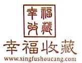 上海晋宝文化传播有限公司 最新采购和商业信息
