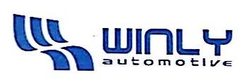永利汽车零部件(深圳)有限公司 最新采购和商业信息