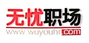 北京无忧英才人力资源咨询有限公司 最新采购和商业信息