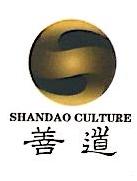 福州善道文化传播有限公司 最新采购和商业信息