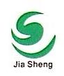 深圳市嘉晟电子有限公司 最新采购和商业信息