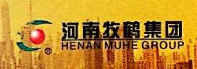 河南牧鹤(集团)饲料有限公司