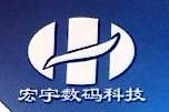 苏州宏宇数码科技有限公司 最新采购和商业信息
