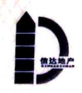 茂名市信达房地产营销代理有限公司 最新采购和商业信息