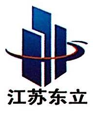 江苏东立建设工程有限公司 最新采购和商业信息