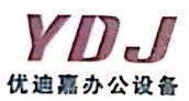 苏州优迪嘉办公设备有限公司 最新采购和商业信息