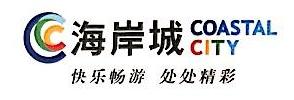 深圳市海岸影城有限公司 最新采购和商业信息