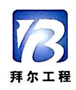 东莞市拜尔塑胶有限公司 最新采购和商业信息