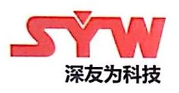 深圳市深友为科技有限公司 最新采购和商业信息