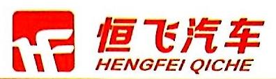 天长市恒飞汽贸有限公司 最新采购和商业信息