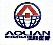 澳联中通(北京)国际投资咨询有限公司 最新采购和商业信息