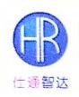 深圳市仕通智达企业管理咨询有限公司 最新采购和商业信息