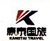 黄山康泰国际旅行社有限公司