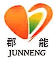 上海郡能企业管理有限公司 最新采购和商业信息