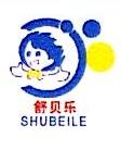 安徽舒贝乐儿童用品有限责任公司