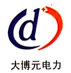 浙江丽水市大博元电力燃料有限公司 最新采购和商业信息