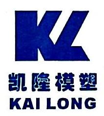 重庆凯隆模具塑胶有限公司