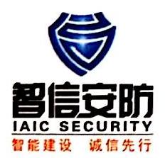 深圳市智信安防科技有限公司 最新采购和商业信息