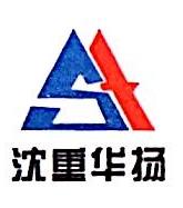 沈阳重型华扬机械有限公司 最新采购和商业信息