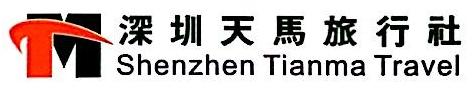 深圳市天马旅行社有限公司 最新采购和商业信息