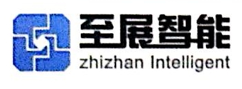 江西至展建筑智能化工程有限公司 最新采购和商业信息