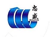 德清忠盛胶带厂 最新采购和商业信息