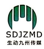 聊城生动九州文化传媒有限公司 最新采购和商业信息