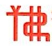 深圳市感融互联网金融服务有限公司 最新采购和商业信息