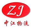 南京中江物流有限公司 最新采购和商业信息
