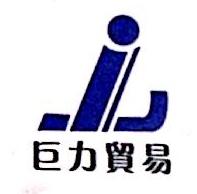 陕西巨力贸易有限公司 最新采购和商业信息