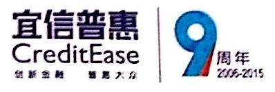 宜信普惠信息咨询(北京)有限公司衡阳分公司 最新采购和商业信息