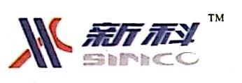 四川新科电子技术工程有限责任公司 最新采购和商业信息