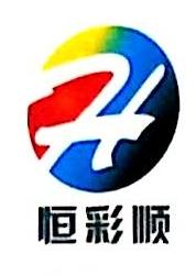 深圳恒彩顺包装制品有限公司 最新采购和商业信息